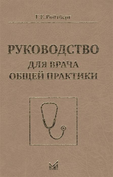 Ройтберг Г. Руководство для врача общей практики