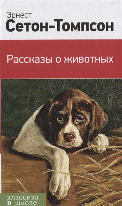 Купить Рассказы о животных, Эксмо, Проза для детей. Повести, рассказы
