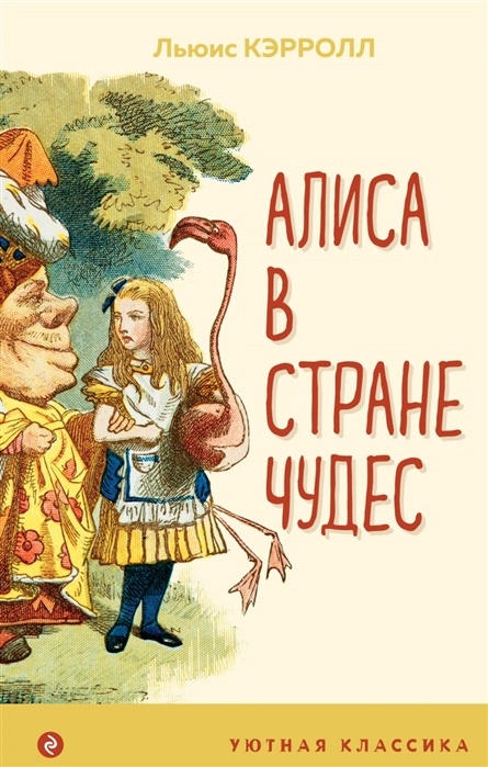 Купить Алиса в Стране чудес, Эксмо, Сказки
