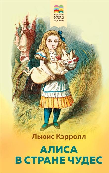 Алиса в Стране чудес, Эксмо, Сказки  - купить со скидкой