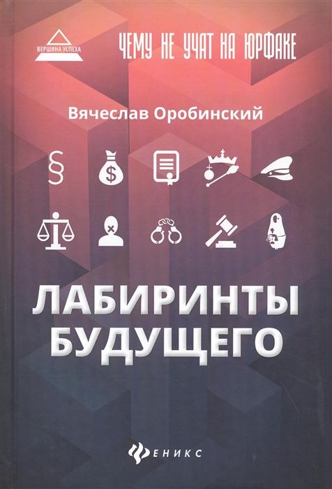 Фото - Оробинский В. Чему не учат на юрфаке лабиринты будущего маккормак м чему не учат в гарвардской школе бизнеса