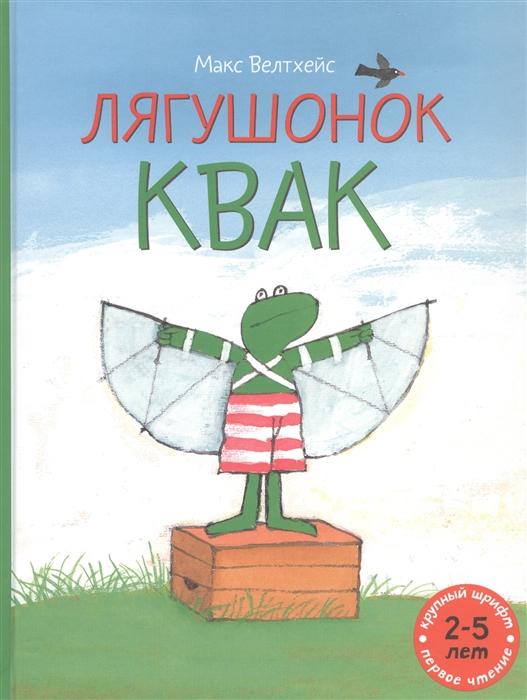 Купить Лягушонок Квак, Мелик-Пашаев, Сказки