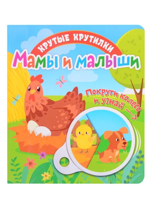 Купить Мамы и малыши, НД Плэй, Книги - игрушки