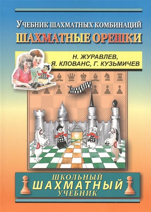 Журавлев Н., Клованс Я., Кузьмичев Г. Chess nuts The Manual of Chess Combinations Шахматные орешки Учебник шахматных комбинаций призант я радар сборник шахматных комбинаций
