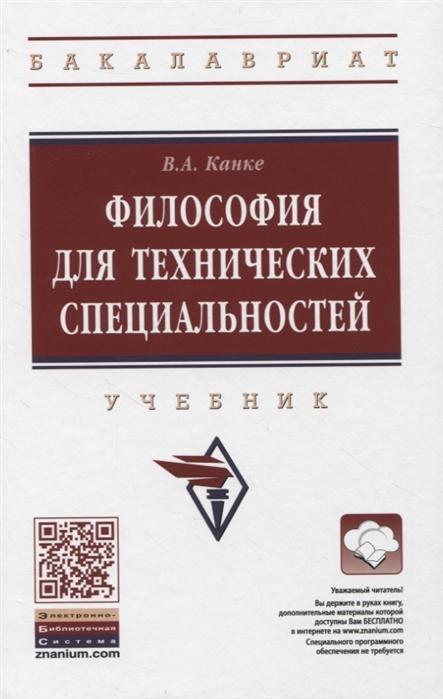 Фото - Канке В. Философия для технических специальностей канке в а философия