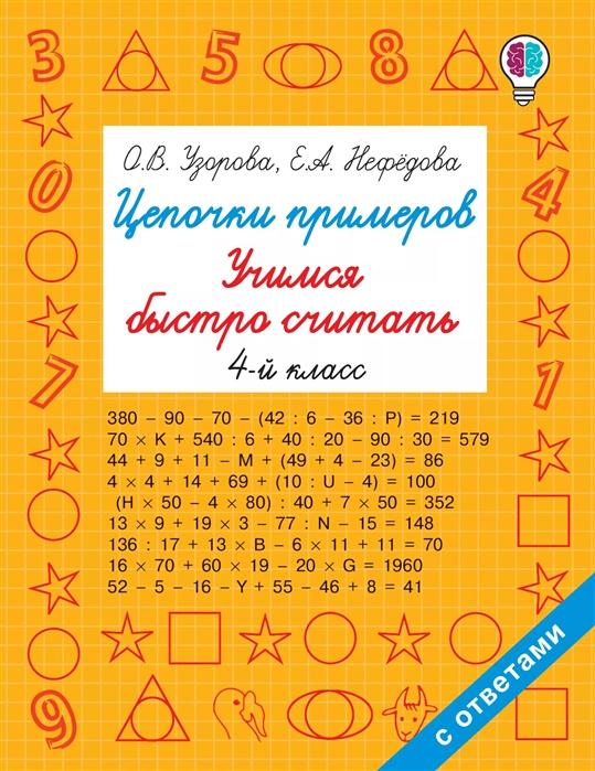 Узорова О., Нефедова Е. Цепочки примеров Учимся быстро считать 4 класс узорова о нефедова е быстро учимся считать в пределах 100