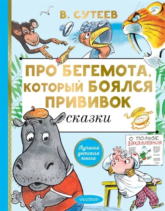 Сутеев В. Про бегемота который боялся прививок Сказки сутеев в г сказки про зверят