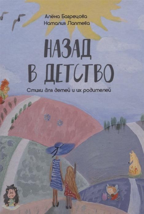 Купить Назад в детство Стихи для детей и их родителей, СУПЕР Издательство, Стихи и песни