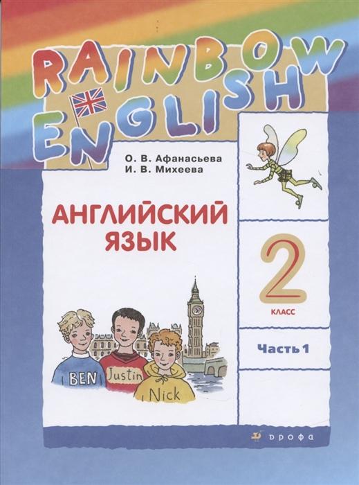 Афанасьева О., Михеева И. Rainbow English Английский язык 2 класс В двух частях Часть 1 Учебник недорого