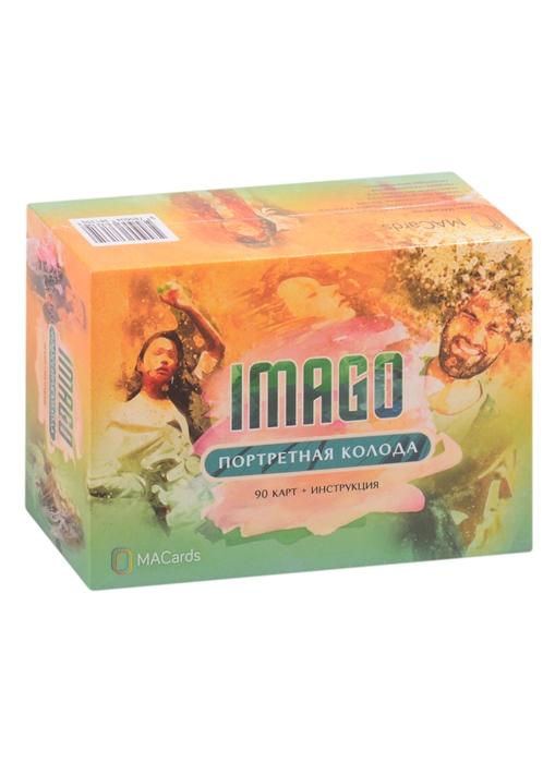 Метафорические карты Imago Портретная колода юбка imago imago mp002xw1genk