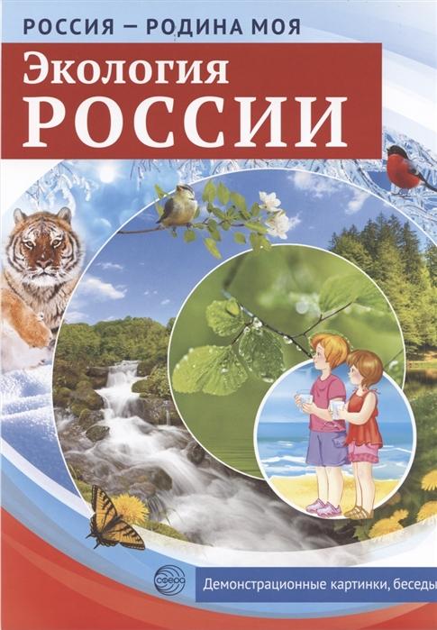 Купить РОССИЯ - РОДИНА МОЯ Экология России 10 демонстрационных картинок, ТЦ Сфера, Естественные науки