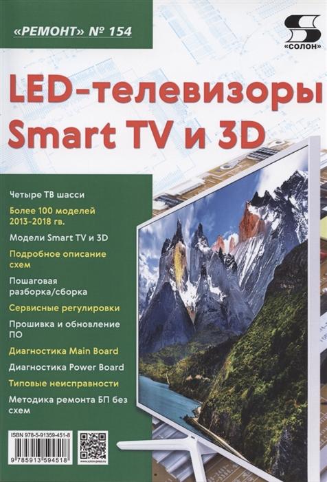 Родин А., Тюнин Н. А. LED-телевизоры Smart TV и 3D