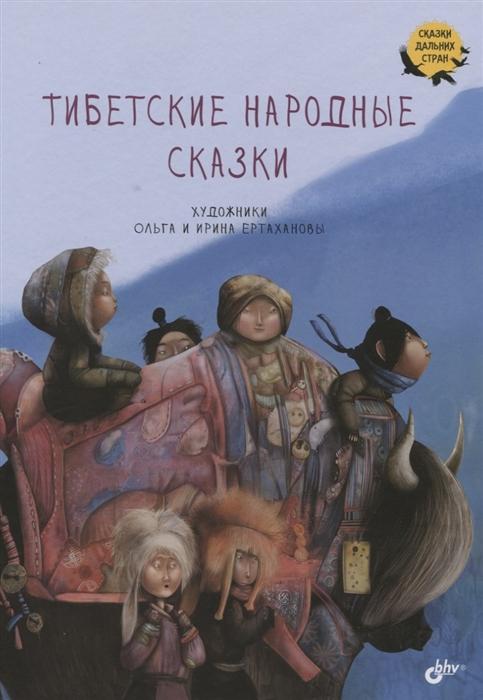 Фото - Смирнова М. (пер.) Тибетские народные сказки салье м пер сказки 1001 ночи