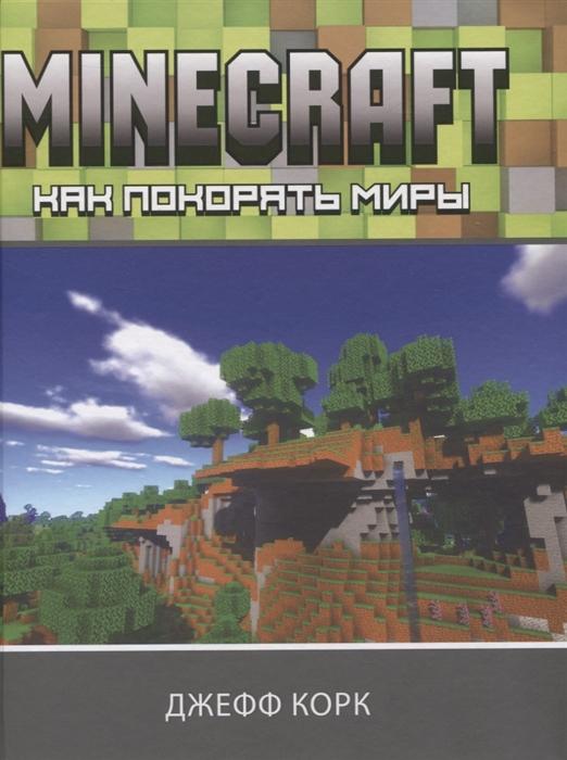 Купить Minecraft Как покорять миры, АСТ, Домашние игры. Игры вне дома