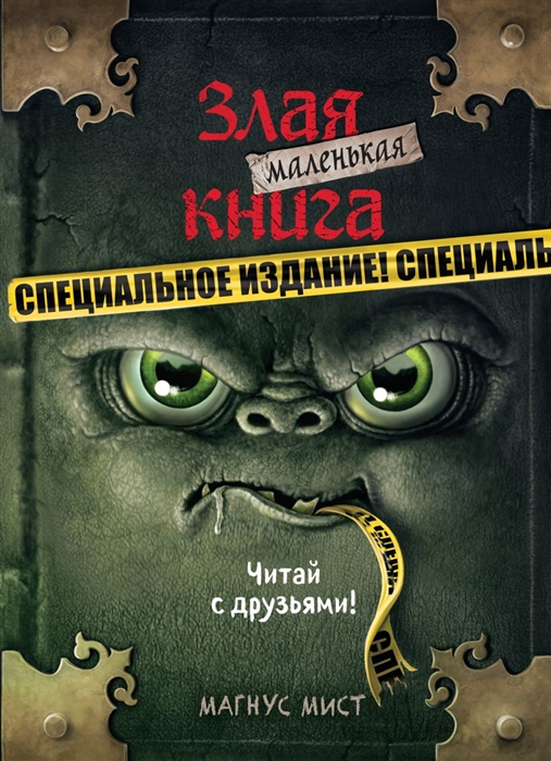 Купить Маленькая злая книга Специздание, Эксмо, Детская фантастика