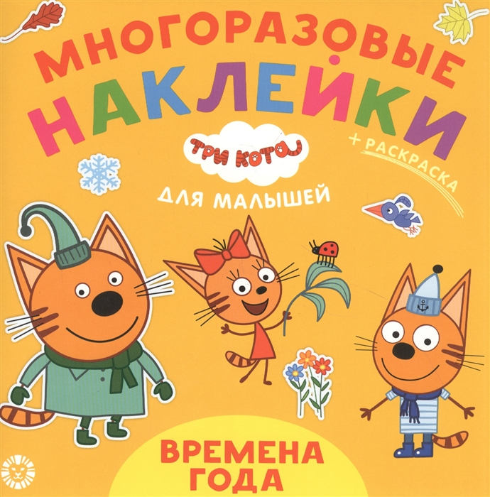 Виноградова Е. (ред.) Развивающая книжка Времена года Три Кота ковалева е три кота ресторан