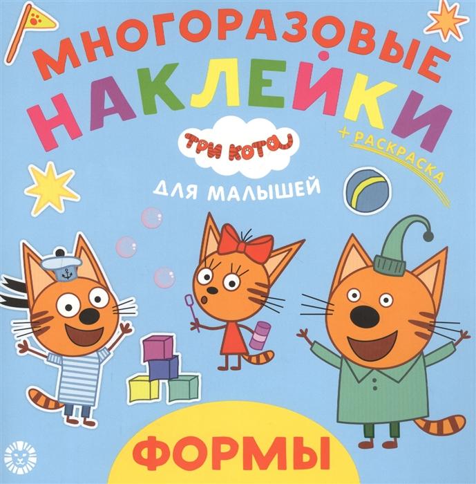 Виноградова Е. (ред.) Развивающая книжка Формы Три Кота ковалева е три кота ресторан