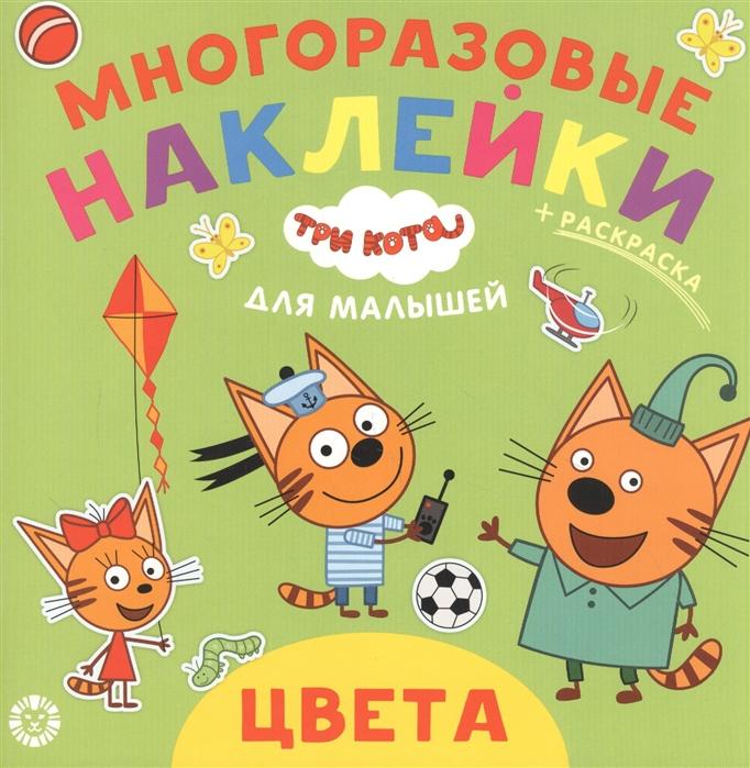 Виноградова Е. (ред.) Развивающая книжка Цвета Три кота ковалева е три кота ресторан