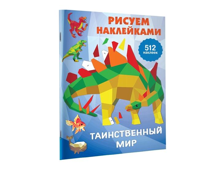 Купить Рисуем наклейками Таинственный мир 512 наклеек, АСТ, Книги с наклейками