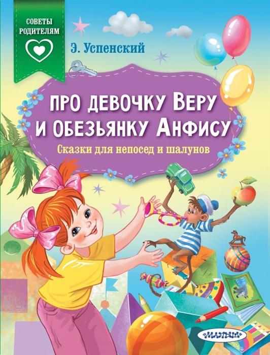 Купить Про девочку Веру и обезьянку Анфису Сказки для непосед и шалунов, Малыш