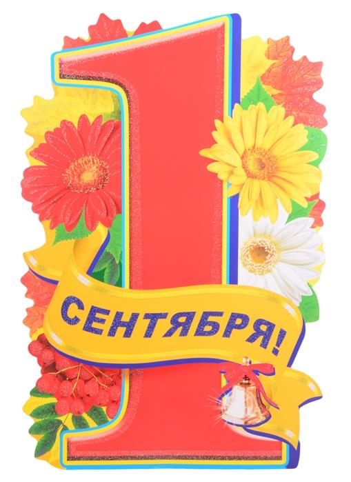 Плакат вырубной А3 1 сентября, Сфера образования, Организация праздника  - купить со скидкой