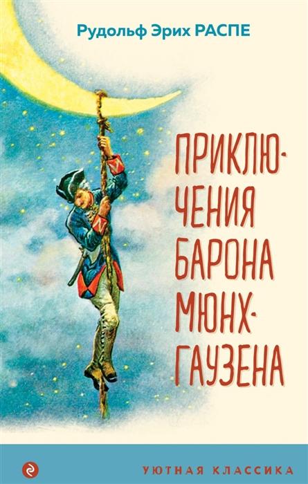 Купить Приключения барона Мюнхгаузена, Эксмо, Проза для детей. Повести, рассказы