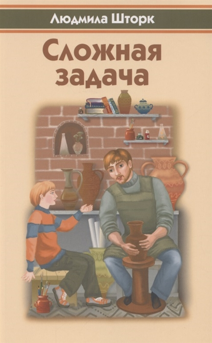 Сложная задача, Библия для всех, Детская религиозная литература  - купить со скидкой