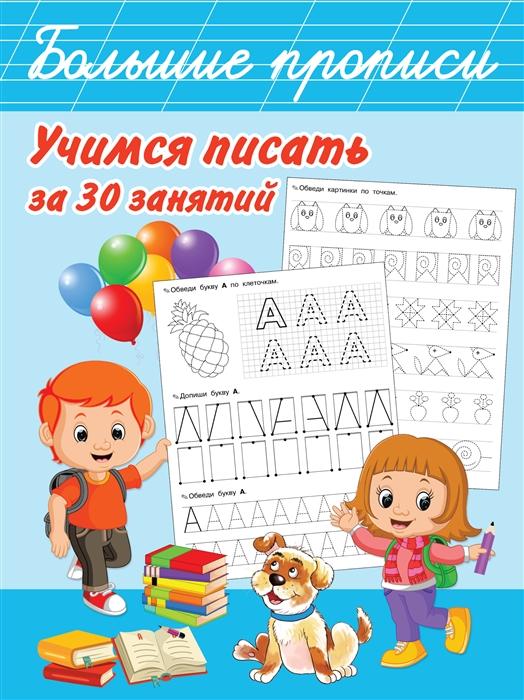 Дмитриева В. Учимся писать за 30 занятий учимся пересказывать за 30 занятий
