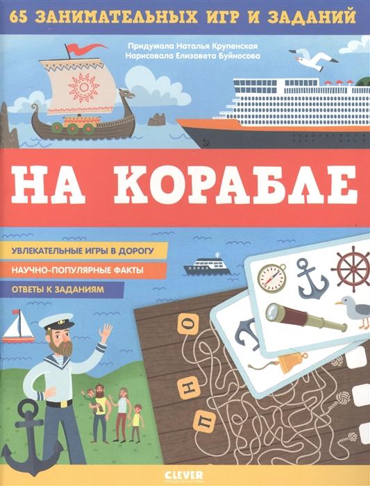Фото - Крупенская Н. На корабле 65 занимательных игр и заданий 100 занимательных игр в путешествиях
