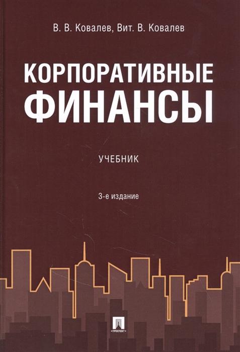 Ковалев В., Ковалев Вит. Корпоративные финансы Учебник недорого