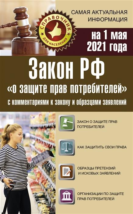 Таранин А. (ред.) Закон Российской Федерации О защите прав потребителей с образцами заявлений на 1 мая 2021 года закон российской федерации о защите прав потребителей с образцами заявлений на 2021 год