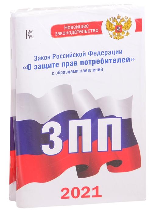 Закон Российской Федерации О защите прав потребителей с образцами заявлений 2021 Правила торговли с изменениями и дополнениями на 2021 год комплект из 2 книг закон российской федерации о защите прав потребителей с образцами заявлений на 2021 год