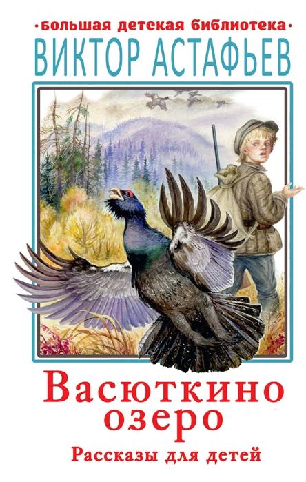 Купить Васюткино озеро Рассказы для детей, АСТ, Проза для детей. Повести, рассказы