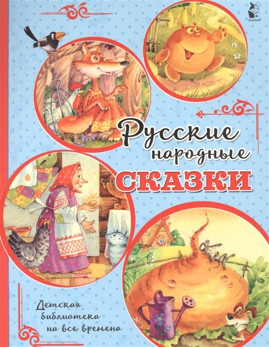 Купить Русские народные сказки, АСТ, Сказки