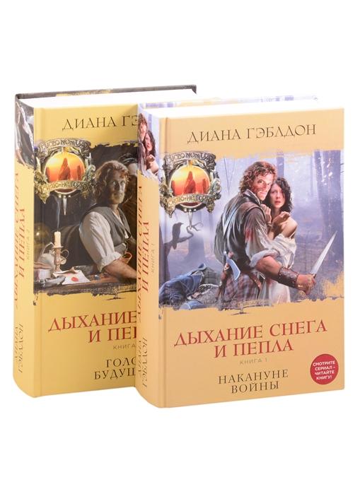 Гэблдон Д. Дыхание снега и пепла Книга 1 Книга 2 комплект из 2 книг