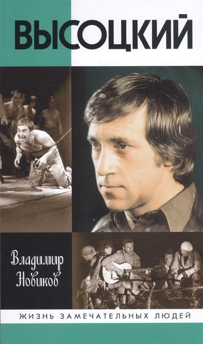 Новиков В. Высоцкий недорого