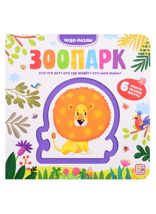 Купить Зоопарк 6 макси-пазлов внутри, ХГМ Групп Malamalama, Книги со сборными фигурками