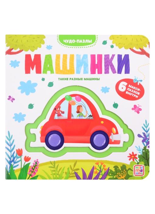 Купить Машинки 6 макси-пазлов внутри, ХГМ Групп Malamalama, Книги со сборными фигурками