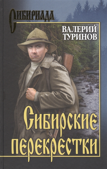 Туринов В. Сибирские перекрестки недорого