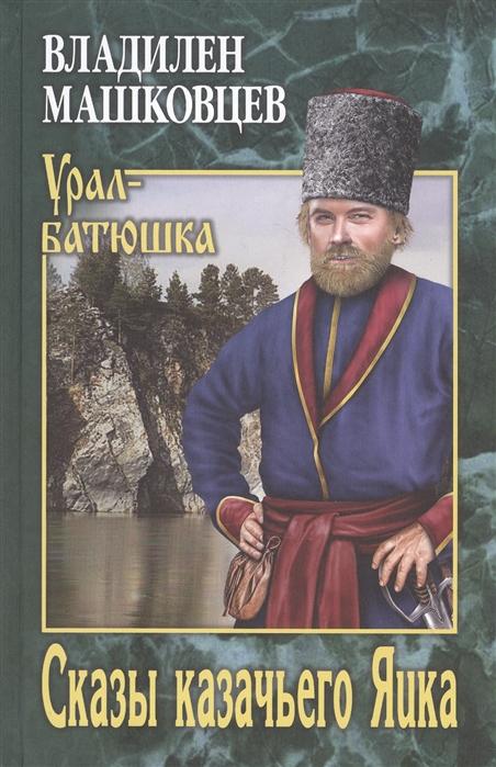 Машковцев В. Сказы казачьего Яика машковцев в и время красного дракона