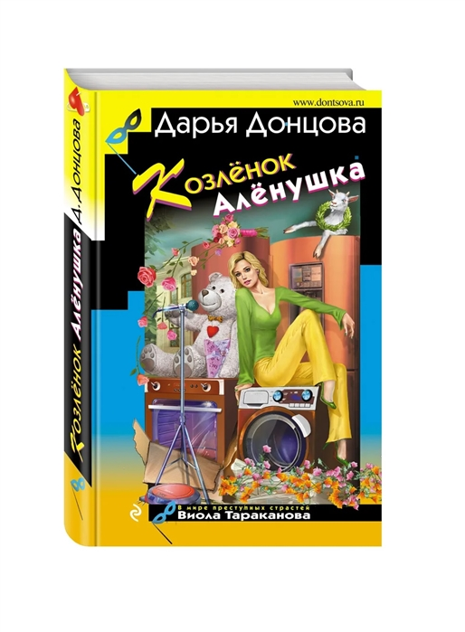 Донцова Д. Козленок Аленушка