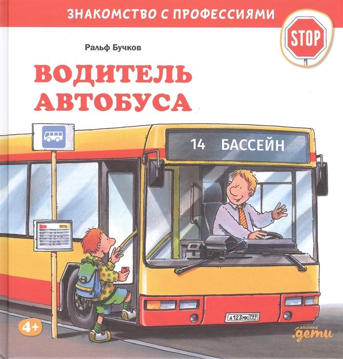 Бучков Р. Водитель автобуса водитель мусоровоза бучков р