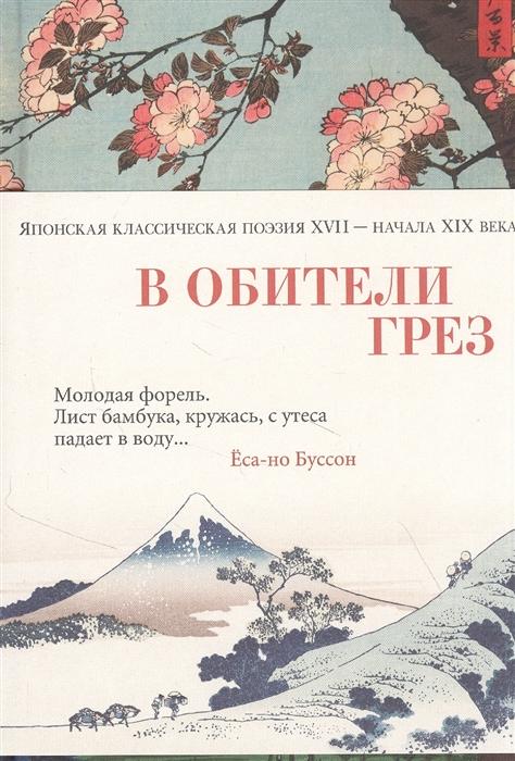 Долина А. (сост.) В обители грез Японская классическая поэзия XVII - начала XIX века японская классическая поэзия