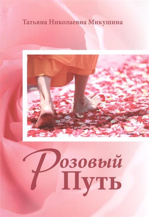 Фото - Микушина Т. Розовый Путь микушина т иванова о добро и зло