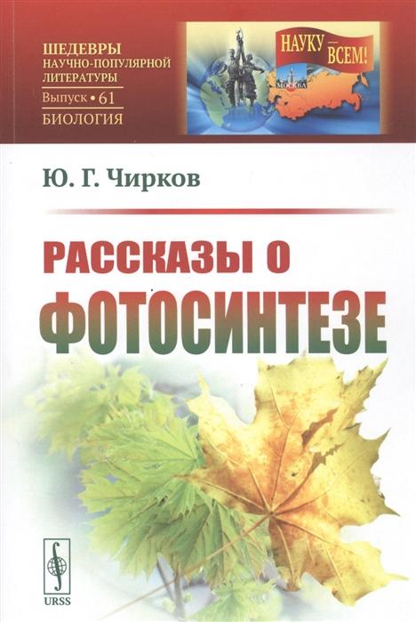 боченин ю аве гораций рассказы Чирков Ю. Рассказы о фотосинтезе Вып 61