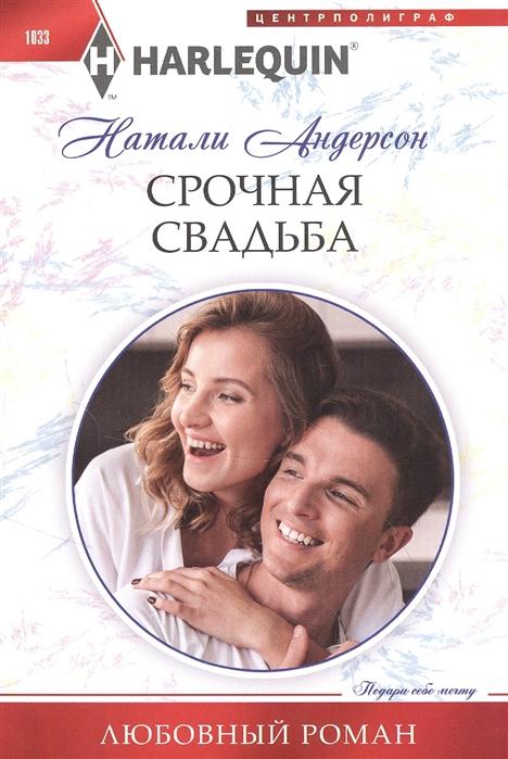 Андерсон Н. Срочная свадьба
