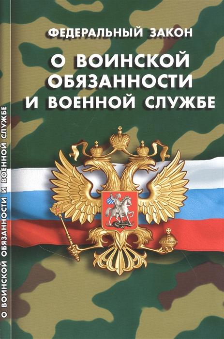 Федеральный закон О воинской обязанности и военной службе федеральный закон о воинской обязанности и военной службе