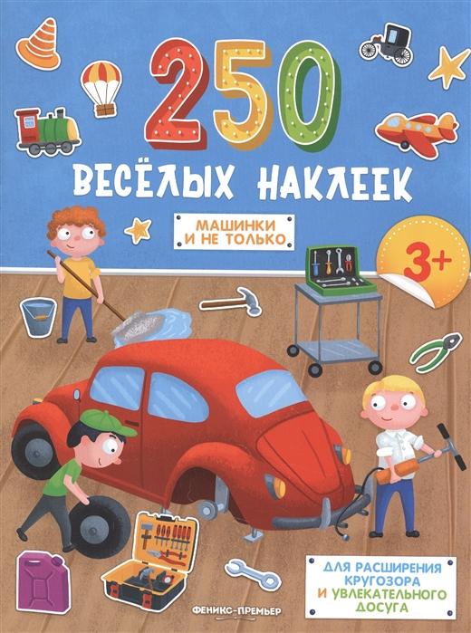 Силенко Е. (ред) Машинки и не только Книжка с наклейками машинки и не только книжка с наклейками