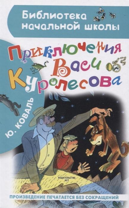 Купить Приключения Васи Куролесова Повесть, АСТ, Проза для детей. Повести, рассказы