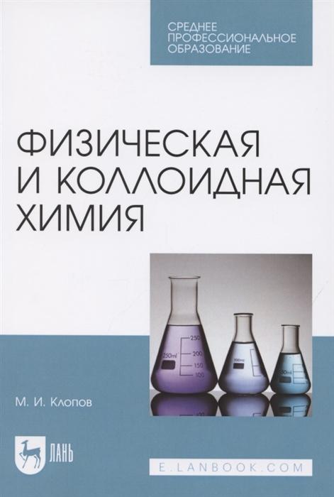 Физическая и коллоидная химия Учебное пособие для СПО
